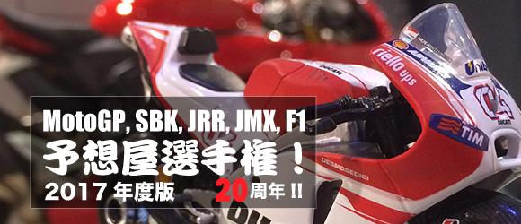 MotoGP第10戦 チェコGP:予想屋選手権!