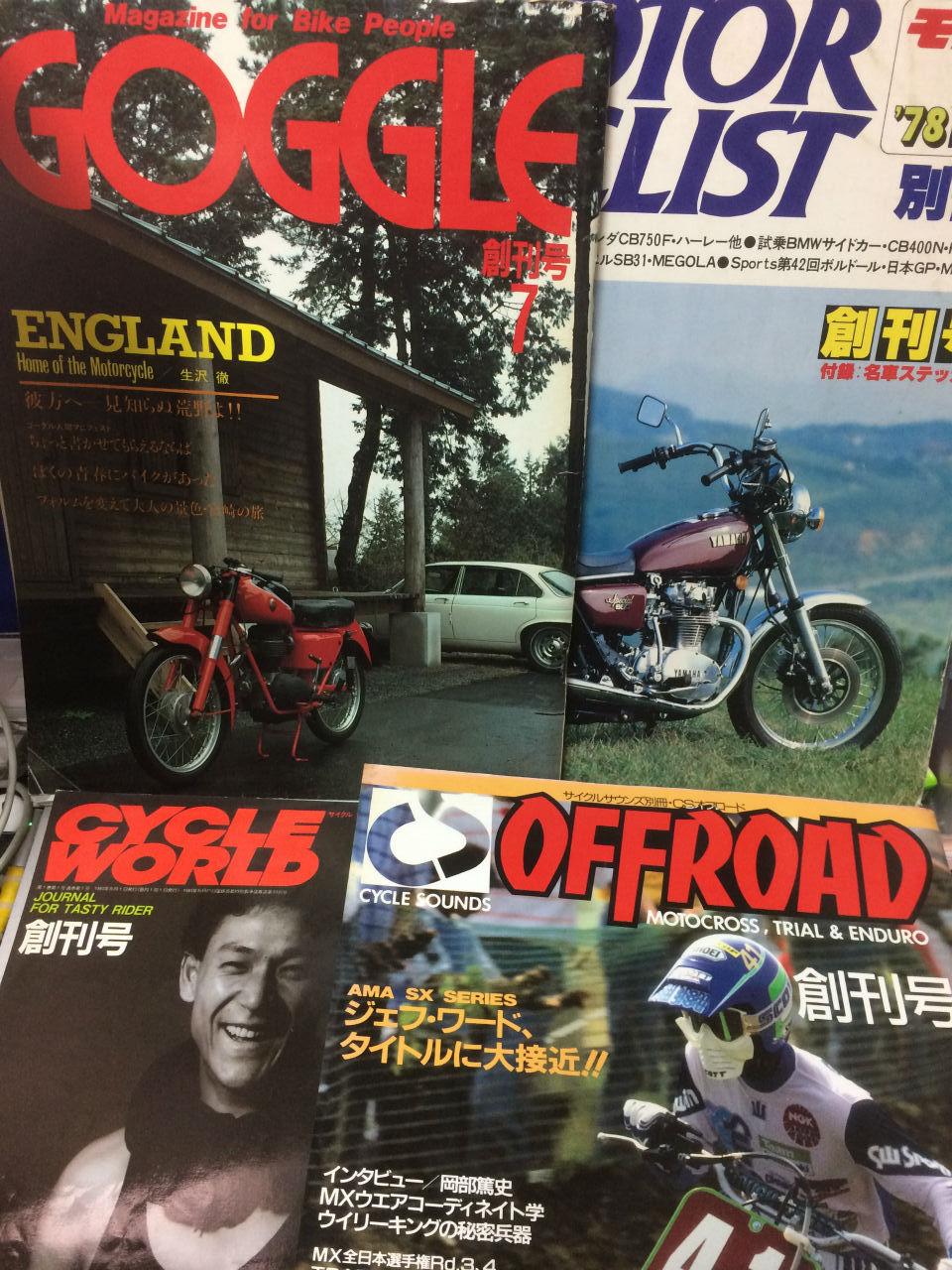 バイク雑誌狂想曲