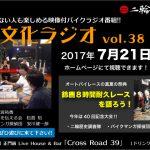 7月の二輪文化ラジオ「鈴鹿8耐を語ろう!」