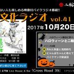 10/20(金)21:00〜 二輪文化ラジオvol.41