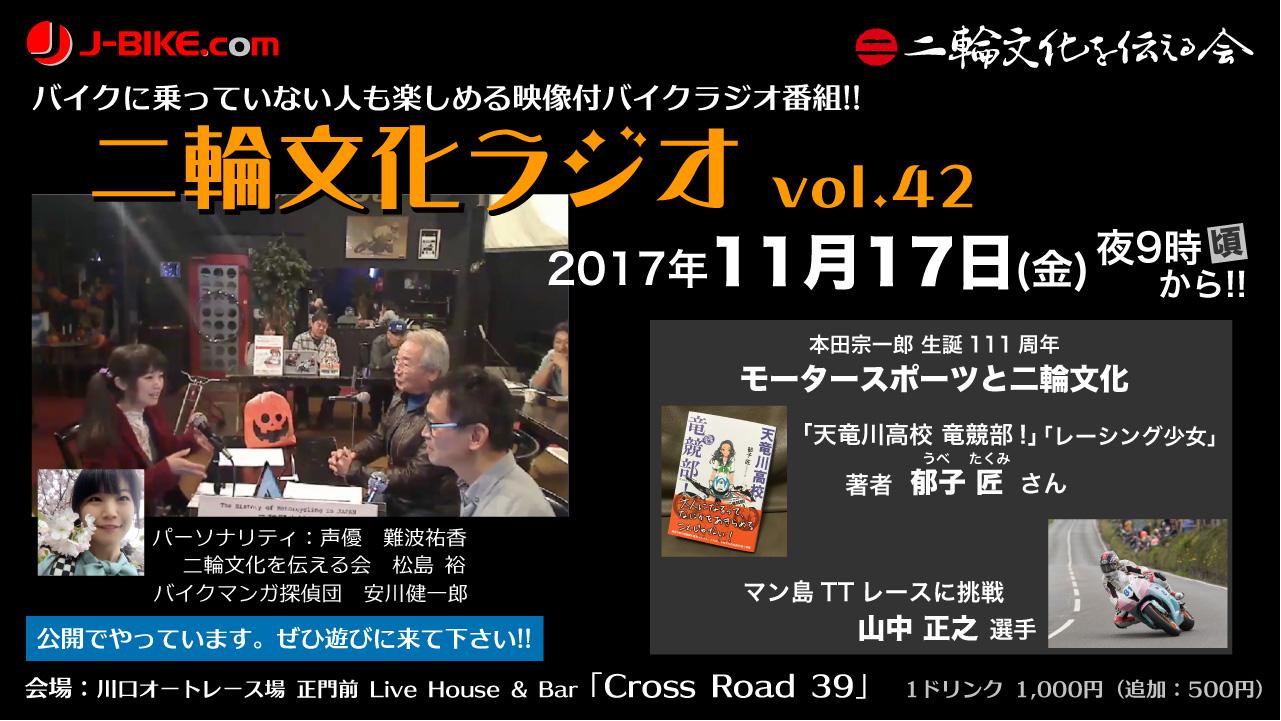 二輪文化ラジオ42:郁子匠(うべたくみ)さん・山中正之選手をお迎えします