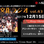12月15日 二輪文化ラジオ「アニバーサリー 記念日と二輪文化」