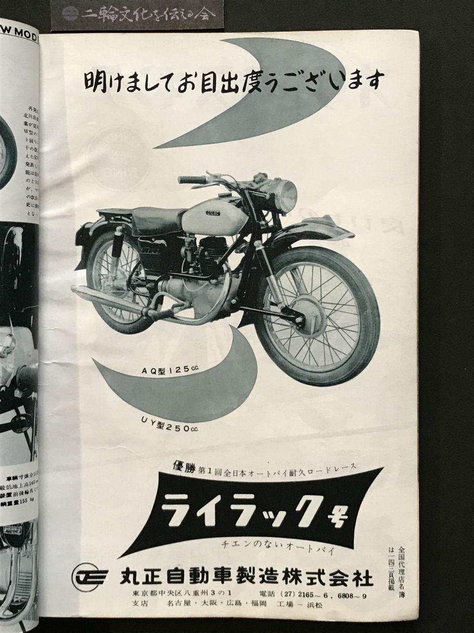 丸正自動車ライラック号広告「オートバイ」1957年1月号