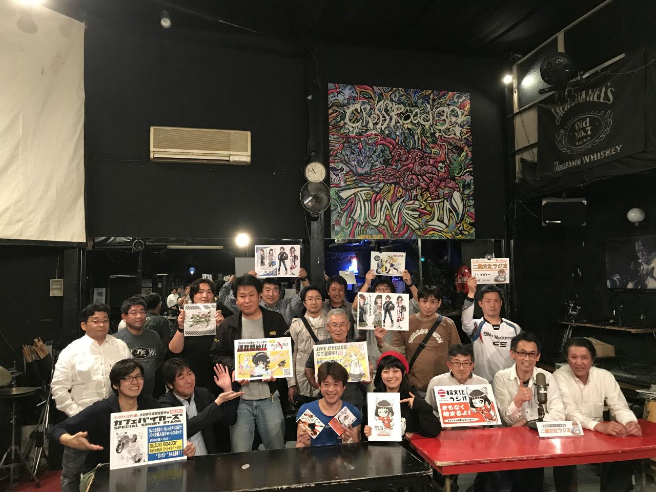 二輪文化ラジオ46:何か新しいことを始めたい!