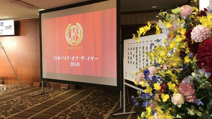 「日本バイクオブザイヤー2018」表彰式